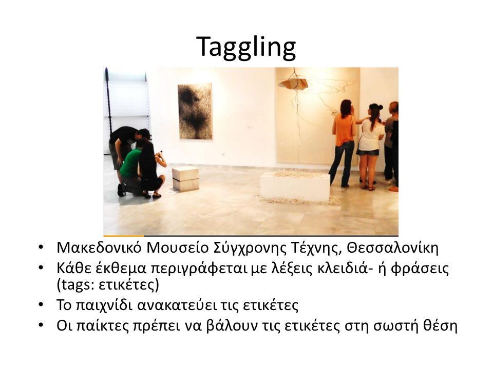 Taggling Μακεδονικό Μουσείο Σύγχρονης Τέχνης, Θεσσαλονίκη Κάθε έκθεμα περιγράφεται με λέξεις κλειδιά- ή φράσεις (tags: ετικέτες) Το παιχνίδι ανακατεύει τις ετικέτες Οι παίκτες πρέπει να βάλουν τις ετικέτες στη σωστή θέση