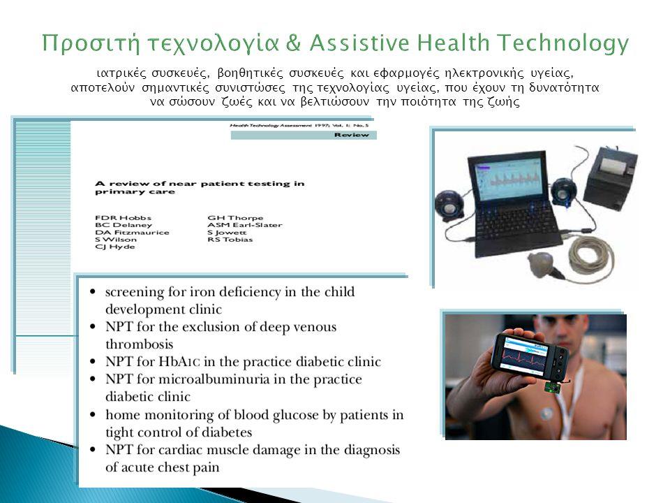 ιατρικές συσκευές, βοηθητικές συσκευές και εφαρμογές ηλεκτρονικής υγείας, αποτελούν σημαντικές συνιστώσες της τεχνολογίας υγείας, που έχουν τη δυνατότ