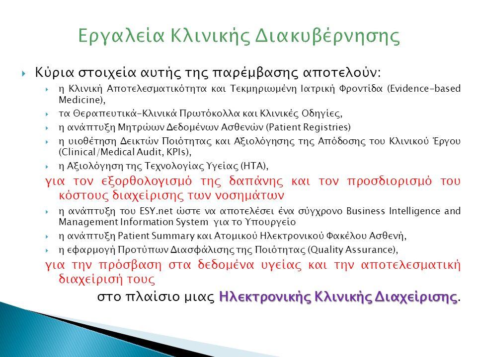 Εργαλεία Κλινικής Διακυβέρνησης  Κύρια στοιχεία αυτής της παρέμβασης αποτελούν:  η Κλινική Αποτελεσματικότητα και Τεκμηριωμένη Ιατρική Φροντίδα (Evi