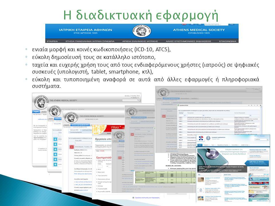 Η διαδικτυακή εφαρμογή ◦ ενιαία μορφή και κοινές κωδικοποιήσεις (ICD-10, ATC5), ◦ εύκολη δημοσίευσή τους σε κατάλληλο ιστότοπο, ◦ ταχεία και ευχερής χ
