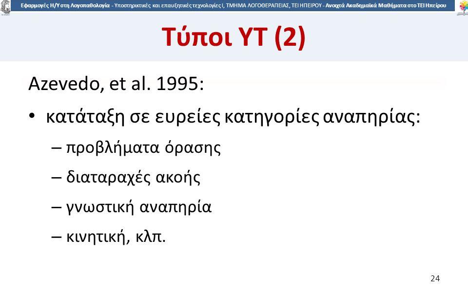 2424 Εφαρμογές Η/Υ στη Λογοπαθολογία - Υποστηρικτικές και επαυξητικές τεχνολογίες Ι, ΤΜΗΜΑ ΛΟΓΟΘΕΡΑΠΕΙΑΣ, ΤΕΙ ΗΠΕΙΡΟΥ - Ανοιχτά Ακαδημαϊκά Μαθήματα στο ΤΕΙ Ηπείρου Τύποι ΥΤ (2) Azevedo, et al.