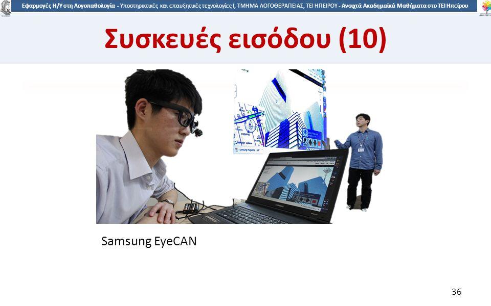 3636 Εφαρμογές Η/Υ στη Λογοπαθολογία - Υποστηρικτικές και επαυξητικές τεχνολογίες Ι, ΤΜΗΜΑ ΛΟΓΟΘΕΡΑΠΕΙΑΣ, ΤΕΙ ΗΠΕΙΡΟΥ - Ανοιχτά Ακαδημαϊκά Μαθήματα στο ΤΕΙ Ηπείρου Samsung EyeCAN 36 Συσκευές εισόδου (10)