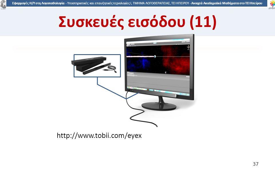 3737 Εφαρμογές Η/Υ στη Λογοπαθολογία - Υποστηρικτικές και επαυξητικές τεχνολογίες Ι, ΤΜΗΜΑ ΛΟΓΟΘΕΡΑΠΕΙΑΣ, ΤΕΙ ΗΠΕΙΡΟΥ - Ανοιχτά Ακαδημαϊκά Μαθήματα στο ΤΕΙ Ηπείρου http://www.tobii.com/eyex 37 Συσκευές εισόδου (11)