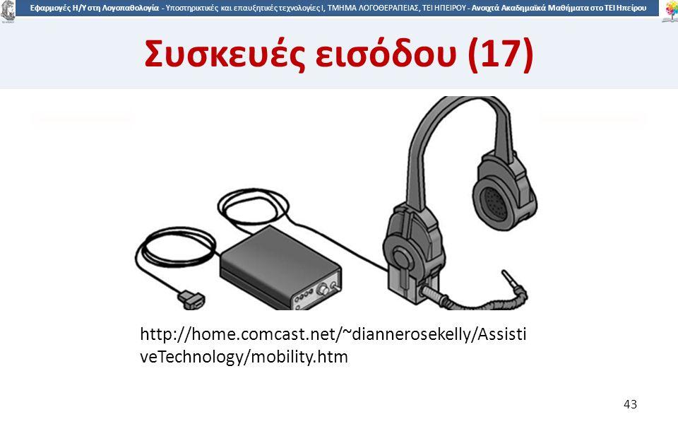 4343 Εφαρμογές Η/Υ στη Λογοπαθολογία - Υποστηρικτικές και επαυξητικές τεχνολογίες Ι, ΤΜΗΜΑ ΛΟΓΟΘΕΡΑΠΕΙΑΣ, ΤΕΙ ΗΠΕΙΡΟΥ - Ανοιχτά Ακαδημαϊκά Μαθήματα στο ΤΕΙ Ηπείρου http://home.comcast.net/~diannerosekelly/Assisti veTechnology/mobility.htm 43 Συσκευές εισόδου (17)