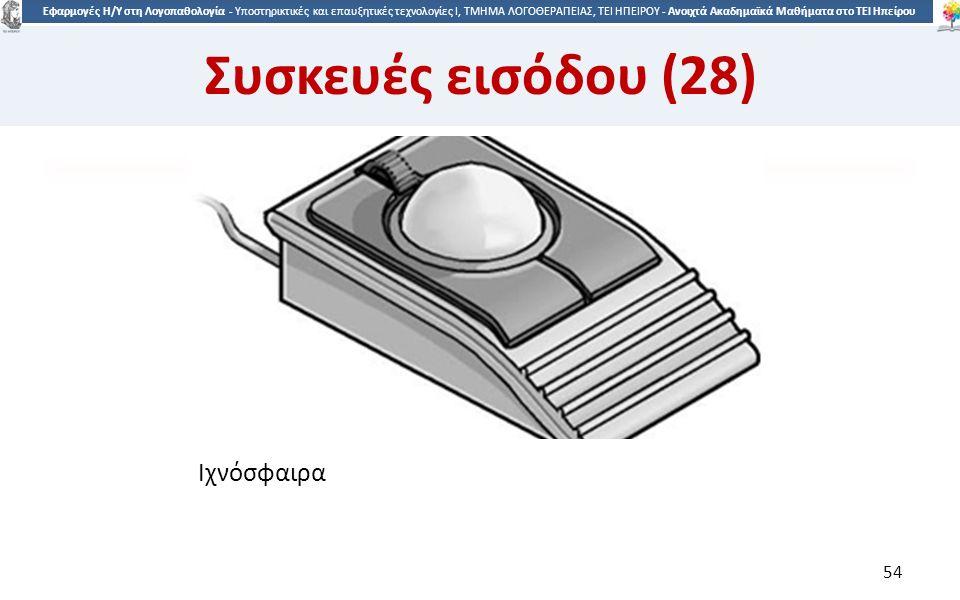 5454 Εφαρμογές Η/Υ στη Λογοπαθολογία - Υποστηρικτικές και επαυξητικές τεχνολογίες Ι, ΤΜΗΜΑ ΛΟΓΟΘΕΡΑΠΕΙΑΣ, ΤΕΙ ΗΠΕΙΡΟΥ - Ανοιχτά Ακαδημαϊκά Μαθήματα στο ΤΕΙ Ηπείρου Ιχνόσφαιρα 54 Συσκευές εισόδου (28)
