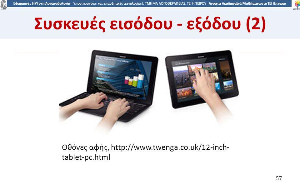 5757 Εφαρμογές Η/Υ στη Λογοπαθολογία - Υποστηρικτικές και επαυξητικές τεχνολογίες Ι, ΤΜΗΜΑ ΛΟΓΟΘΕΡΑΠΕΙΑΣ, ΤΕΙ ΗΠΕΙΡΟΥ - Ανοιχτά Ακαδημαϊκά Μαθήματα στο ΤΕΙ Ηπείρου Οθόνες αφής, http://www.twenga.co.uk/12-inch- tablet-pc.html 57 Συσκευές εισόδου - εξόδου (2)