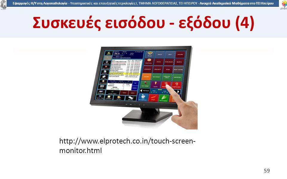 5959 Εφαρμογές Η/Υ στη Λογοπαθολογία - Υποστηρικτικές και επαυξητικές τεχνολογίες Ι, ΤΜΗΜΑ ΛΟΓΟΘΕΡΑΠΕΙΑΣ, ΤΕΙ ΗΠΕΙΡΟΥ - Ανοιχτά Ακαδημαϊκά Μαθήματα στο ΤΕΙ Ηπείρου http://www.elprotech.co.in/touch-screen- monitor.html 59 Συσκευές εισόδου - εξόδου (4)