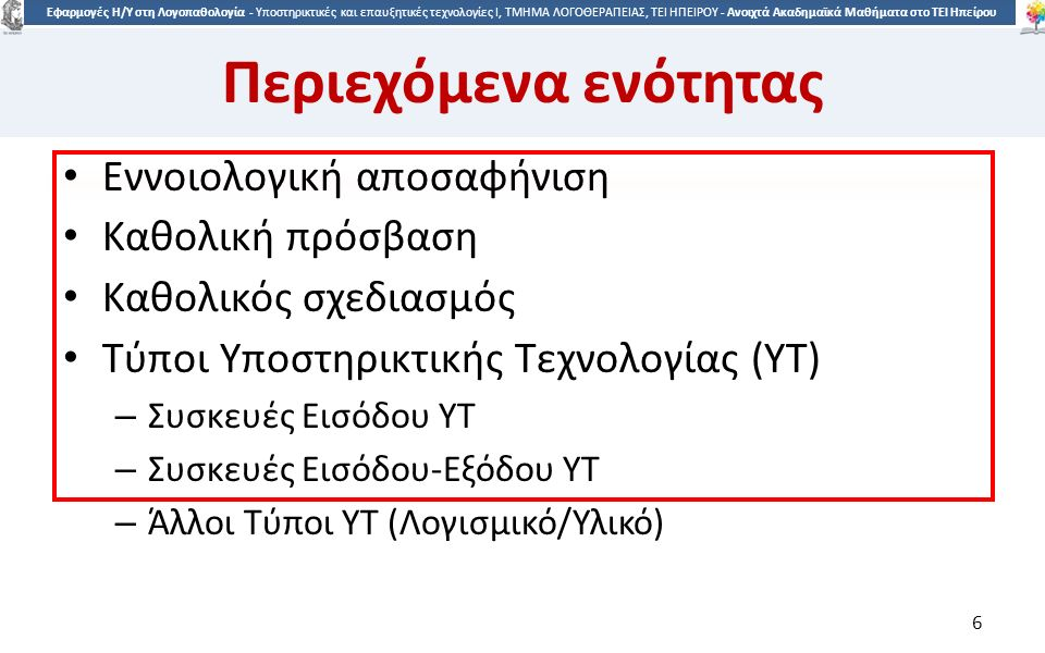 2727 Εφαρμογές Η/Υ στη Λογοπαθολογία - Υποστηρικτικές και επαυξητικές τεχνολογίες Ι, ΤΜΗΜΑ ΛΟΓΟΘΕΡΑΠΕΙΑΣ, ΤΕΙ ΗΠΕΙΡΟΥ - Ανοιχτά Ακαδημαϊκά Μαθήματα στο ΤΕΙ Ηπείρου Συσκευές εισόδου Σύμφωνα με την http://www.microsoft.com/enable/at/types.asp x: http://www.microsoft.com/enable/at/types.asp x Εναλλακτικά πληκτρολόγια που διαθέτουν μεγαλύτερα ή μικρότερα πλήκτρα, ή πληκτρολόγια με διαφορετική διαρρύθμιση ή για χρήση με ένα χέρι.