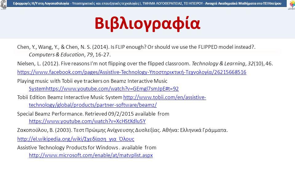 6262 Εφαρμογές Η/Υ στη Λογοπαθολογία - Υποστηρικτικές και επαυξητικές τεχνολογίες Ι, ΤΜΗΜΑ ΛΟΓΟΘΕΡΑΠΕΙΑΣ, ΤΕΙ ΗΠΕΙΡΟΥ - Ανοιχτά Ακαδημαϊκά Μαθήματα στο ΤΕΙ Ηπείρου Βιβλιογραφία Chen, Y., Wang, Y., & Chen, N.