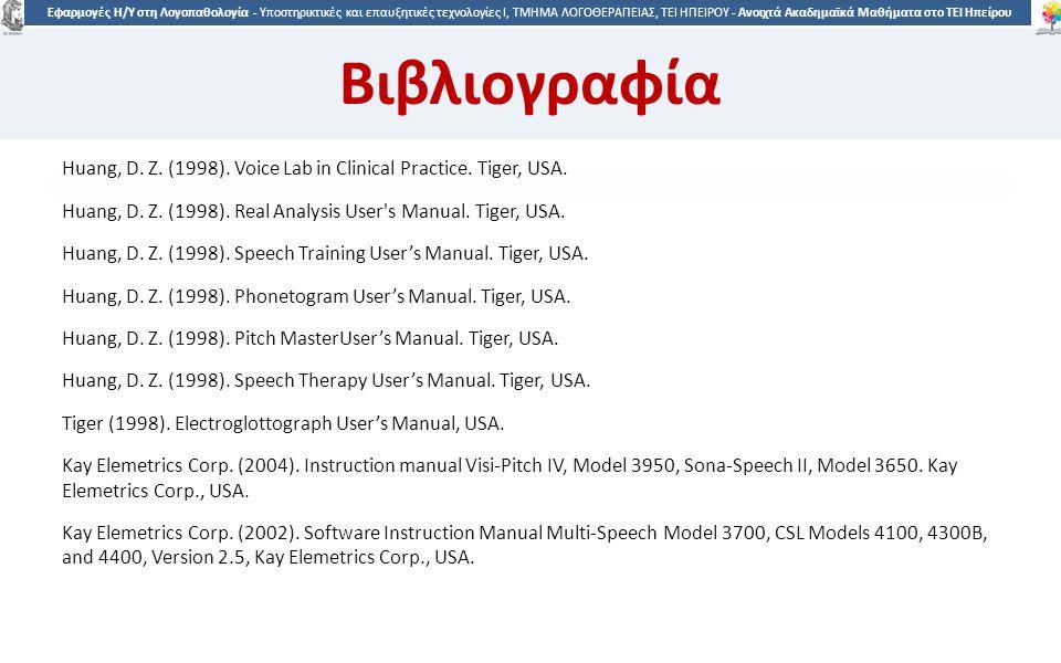 6464 Εφαρμογές Η/Υ στη Λογοπαθολογία - Υποστηρικτικές και επαυξητικές τεχνολογίες Ι, ΤΜΗΜΑ ΛΟΓΟΘΕΡΑΠΕΙΑΣ, ΤΕΙ ΗΠΕΙΡΟΥ - Ανοιχτά Ακαδημαϊκά Μαθήματα στο ΤΕΙ Ηπείρου Βιβλιογραφία Huang, D.