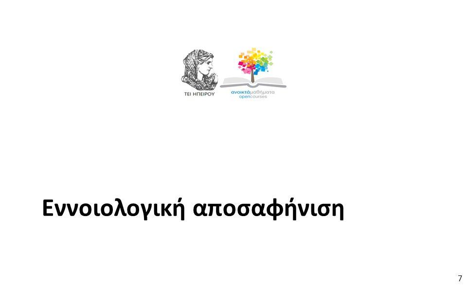5858 Εφαρμογές Η/Υ στη Λογοπαθολογία - Υποστηρικτικές και επαυξητικές τεχνολογίες Ι, ΤΜΗΜΑ ΛΟΓΟΘΕΡΑΠΕΙΑΣ, ΤΕΙ ΗΠΕΙΡΟΥ - Ανοιχτά Ακαδημαϊκά Μαθήματα στο ΤΕΙ Ηπείρου http://www.telegraph.co.uk/technology/apple/iphon e/11081452/New-Apple-iPhone-6-release-live.html 58 Συσκευές εισόδου - εξόδου (3)