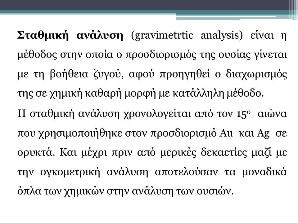 Σταθμική ανάλυση (gravimetrtic analysis) είναι η μέθοδος στην οποία ο προσδιορισμός της ουσίας γίνεται με τη βοήθεια ζυγού, αφού προηγηθεί ο διαχωρισμ