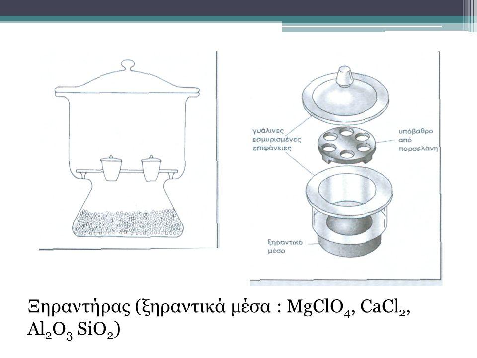 Ξηραντήρας (ξηραντικά μέσα : MgClO 4, CaCl 2, Al 2 O 3 SiO 2 )
