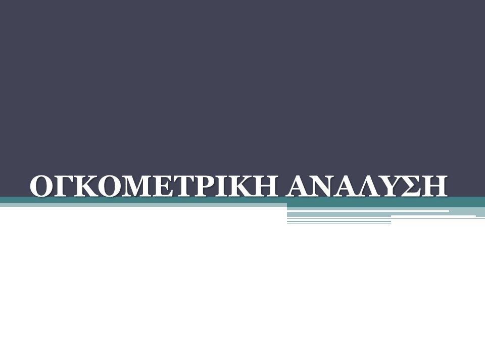 ΟΓΚΟΜΕΤΡΙΚΗ ΑΝΑΛΥΣΗ