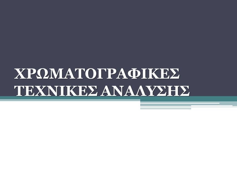 ΧΡΩΜΑΤΟΓΡΑΦΙΚΕΣ ΤΕΧΝΙΚΕΣ ΑΝΑΛΥΣΗΣ