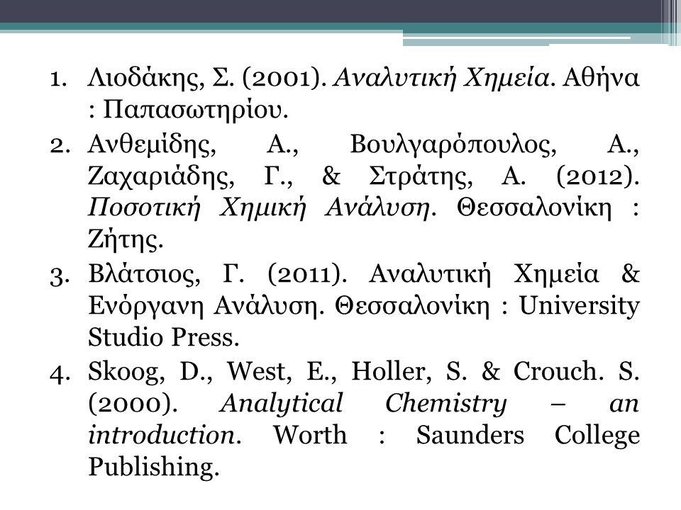 1.Λιοδάκης, Σ. (2001). Αναλυτική Χημεία. Αθήνα : Παπασωτηρίου. 2.Ανθεμίδης, Α., Βουλγαρόπουλος, Α., Ζαχαριάδης, Γ., & Στράτης, Α. (2012). Ποσοτική Χημ