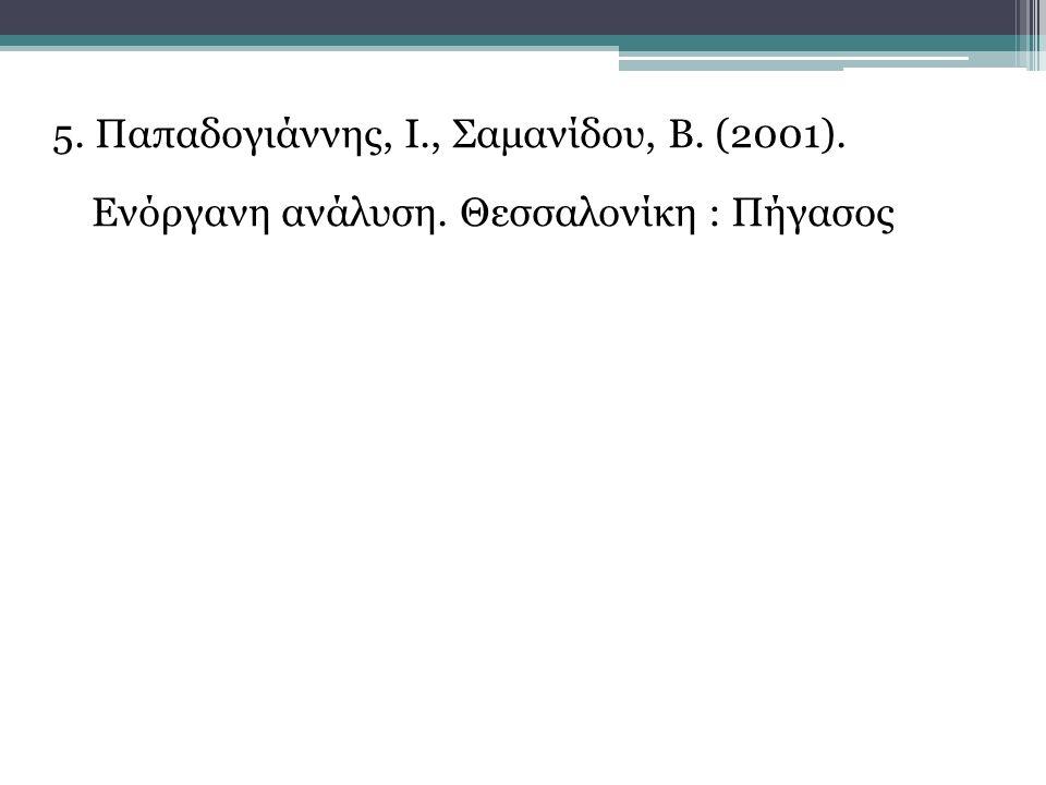 5. Παπαδογιάννης, Ι., Σαμανίδου, Β. (2001). Ενόργανη ανάλυση. Θεσσαλονίκη : Πήγασος