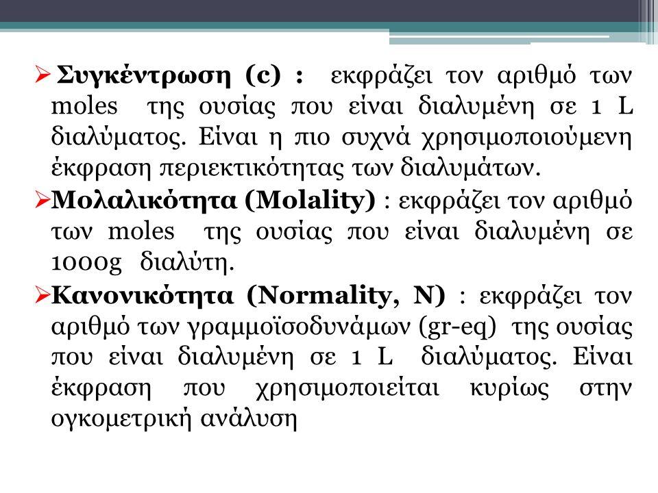  Συγκέντρωση (c) : εκφράζει τον αριθμό των moles της ουσίας που είναι διαλυμένη σε 1 L διαλύματος. Είναι η πιο συχνά χρησιμοποιούμενη έκφραση περιεκτ