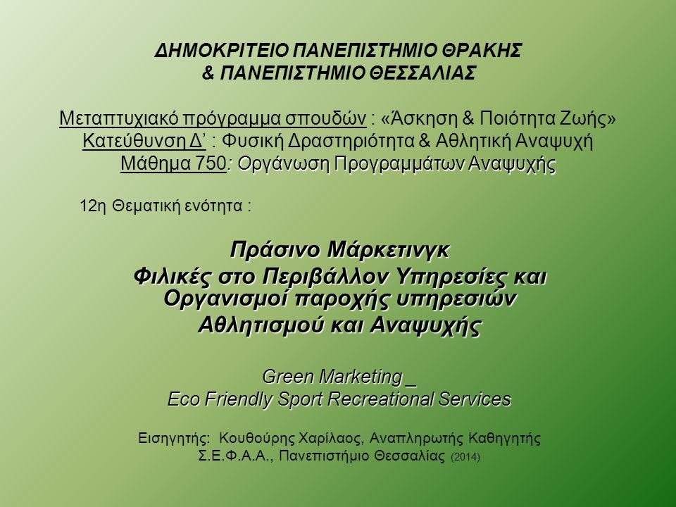  Τα δημογραφικά χαρακτηριστικά δεν διαφοροποιούν πάντα τους 'πράσινους' και μη καταναλωτές, ωστόσο: - οι νέοι, οι γυναίκες και οι άνθρωποι με μια σχετικά ανώτερη εκπαίδευση και εισόδημα προσδιορίστηκαν ότι είναι πιθανότερο να συμμετέχουν στην πράσινη καταναλωτική συμπεριφορά (Diamantopoulos et al., 2003)  Τα ψυχογραφικά χαρακτηριστικά, όπως ο πολιτικός προσανατολισμός και οι περιβαλλοντικές ανησυχίες, βρέθηκαν ότι είναι καλύτερα για την εξήγηση των διαφορών στην πράσινη καταναλωτική συμπεριφορά από τα δημογραφικά κριτήρια  Η πεποίθηση των ατόμων ότι οι προσπάθειές τους θα κάνουν τη διαφορά υποδεικνύεται ως χρήσιμη στην πρόβλεψη της πραγματικής αγοραστικής συμπεριφοράς και η γνώση των περιβαλλοντικών προβλημάτων θεωρείται αποφασιστική στη αγοραστική συμπεριφορά των πράσινων καταναλωτών (Rex & Baumann, 2006)