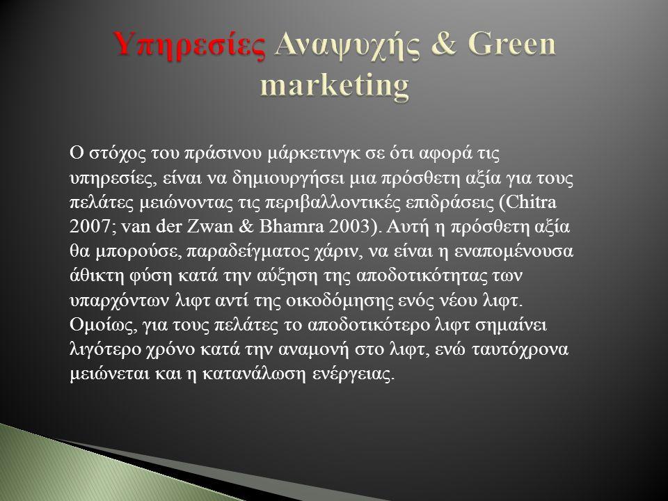 Ο στόχος του πράσινου μάρκετινγκ σε ότι αφορά τις υπηρεσίες, είναι να δημιουργήσει μια πρόσθετη αξία για τους πελάτες μειώνοντας τις περιβαλλοντικές επιδράσεις (Chitra 2007; van der Zwan & Bhamra 2003).