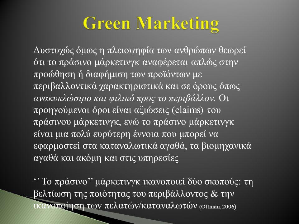 Δυστυχώς όμως η πλειοψηφία των ανθρώπων θεωρεί ότι το πράσινο μάρκετινγκ αναφέρεται απλώς στην προώθηση ή διαφήμιση των προϊόντων με περιβαλλοντικά χαρακτηριστικά και σε όρους όπως ανακυκλώσιμο και φιλικό προς το περιβάλλον.