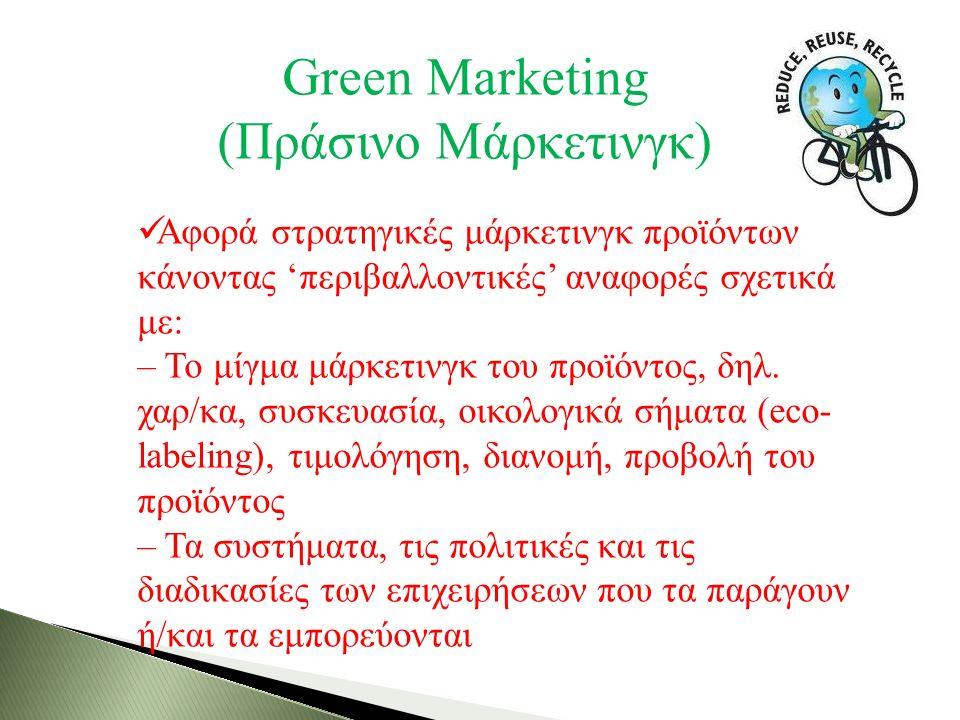 Τακτική (tactical): Το τακτικό πράσινο μάρκετινγκ οδηγείται από τις αλλαγές και τις ευκαιρίες στην αγορά, απαιτεί μόνο τον ενδο-λειτουργικό συντονισμό της επιχείρησης και έχει μικρής διάρκειας αποτελέσματα και επιδράσεις που μπορούν συνεχώς να αλλάζουν, υπάρχει αλλαγή σε λειτουργίες της επιχείρησης  Ημί-στρατηγική (quasi-strategic ): προσπαθεί να αλλάξει τη διαδικασία παραγωγής των προϊόντων της επιχείρησης ώστε να βελτιωθούν οι αρνητικές συνέπειες στο περιβάλλον, π.χ., η πρόληψη ρύπανσης, υπάρχει σημαντική αλλαγή στις επιχειρησιακές πρακτικές  Στρατηγική (strategic): απαιτεί τον γενικό συντονισμό των επιχειρησιακών συστημάτων και έχει μακράς διαρκείας αποτελέσματα και επιδράσεις, υπάρχει απόλυτη αλλαγή στη φιλοσοφία λειτουργίας της επιχείρησης (Menon & Menon, 1997)