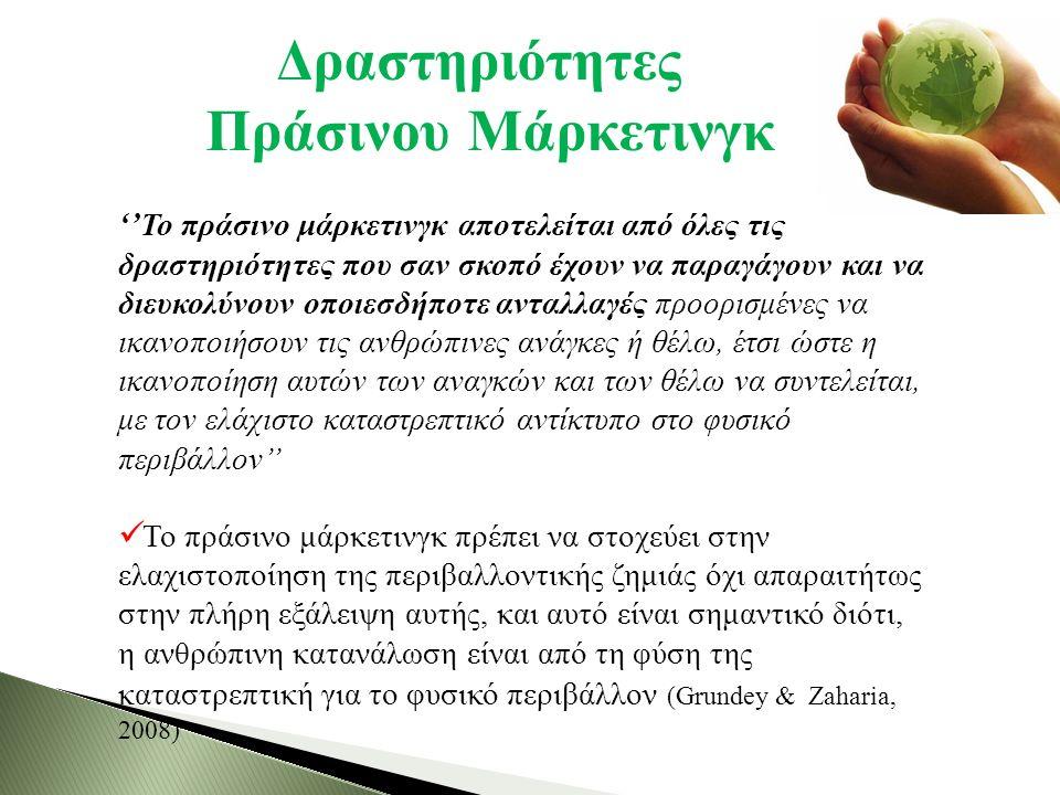 Οι επιχειρήσεις, ειδικά οι πολυεθνικές, διαδραματίζουν έναν ουσιαστικό ρόλο στην παγκόσμια οικονομία, και έχουν επίσης τους πόρους και την ικανότητα να κάνουν τις πράσινες τεχνικές πράξη (Tjärnemo, 2001).