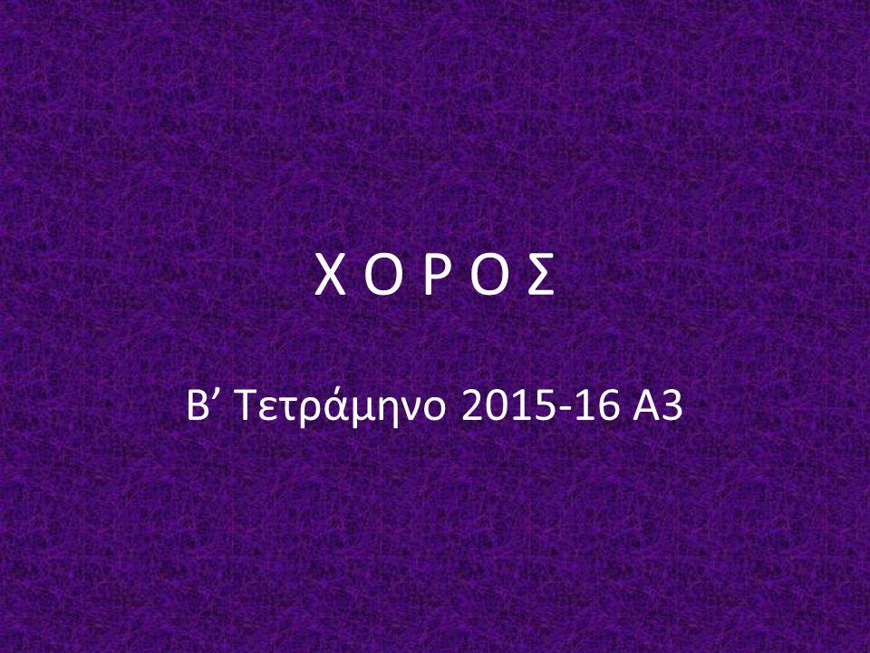 Χ Ο Ρ Ο Σ Β' Τετράμηνο 2015-16 Α3