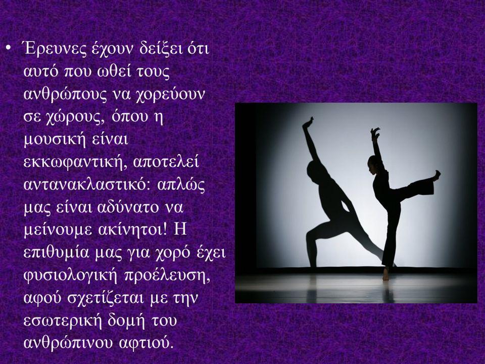 Έρευνες έχουν δείξει ότι αυτό που ωθεί τους ανθρώπους να χορεύουν σε χώρους, όπου η µουσική είναι εκκωφαντική, αποτελεί αντανακλαστικό: απλώς µας είναι αδύνατο να µείνουµε ακίνητοι.