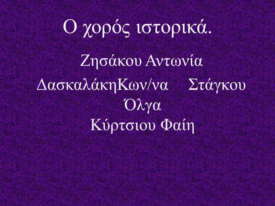 Ο χορός ιστορικά. Ζησάκου Αντωνία ΔασκαλάκηΚων/να Στάγκου Όλγα Κύρτσιου Φαίη