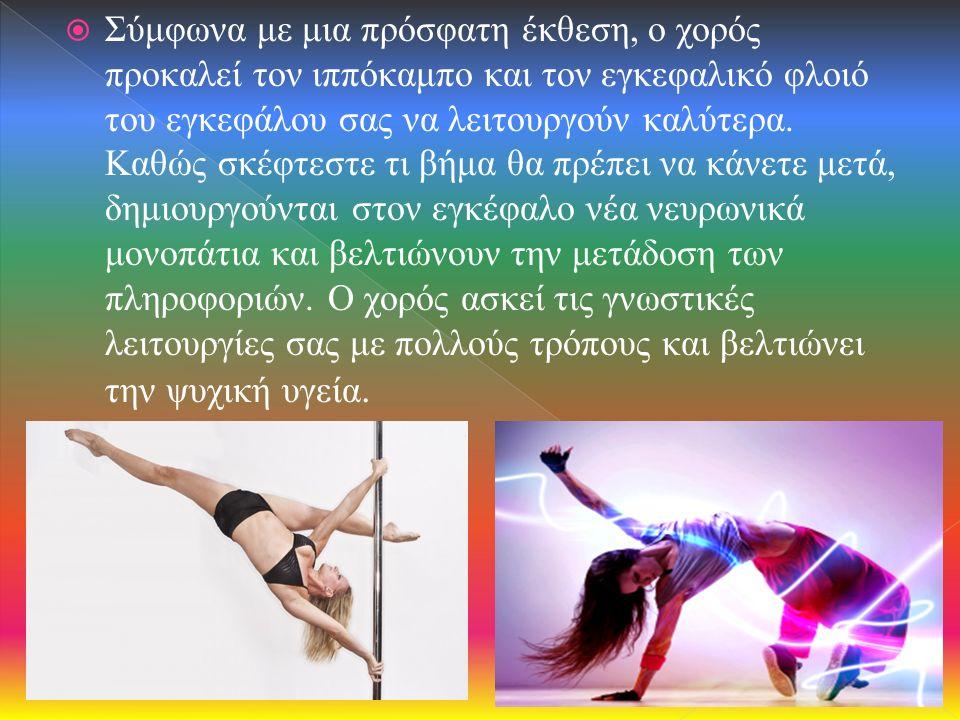  Σύμφωνα με μια πρόσφατη έκθεση, ο χορός προκαλεί τον ιππόκαμπο και τον εγκεφαλικό φλοιό του εγκεφάλου σας να λειτουργούν καλύτερα.