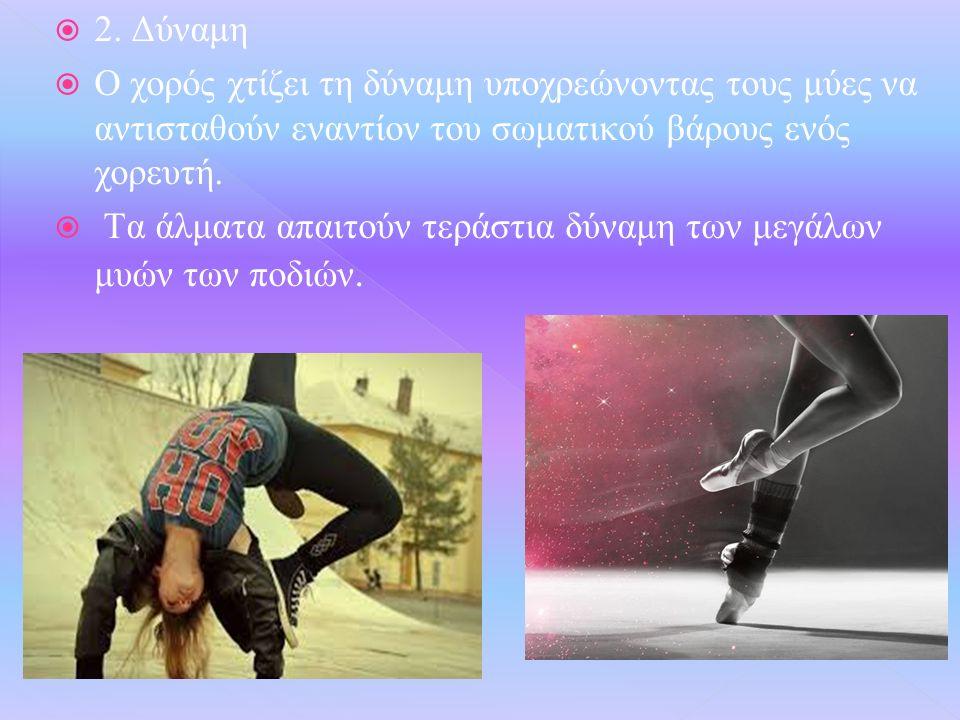  2. Δύναμη  Ο χορός χτίζει τη δύναμη υποχρεώνοντας τους μύες να αντισταθούν εναντίον του σωματικού βάρους ενός χορευτή.  Τα άλματα απαιτούν τεράστι