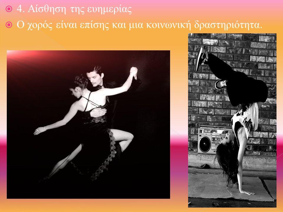  4. Αίσθηση της ευημερίας  Ο χορός είναι επίσης και μια κοινωνική δραστηριότητα.