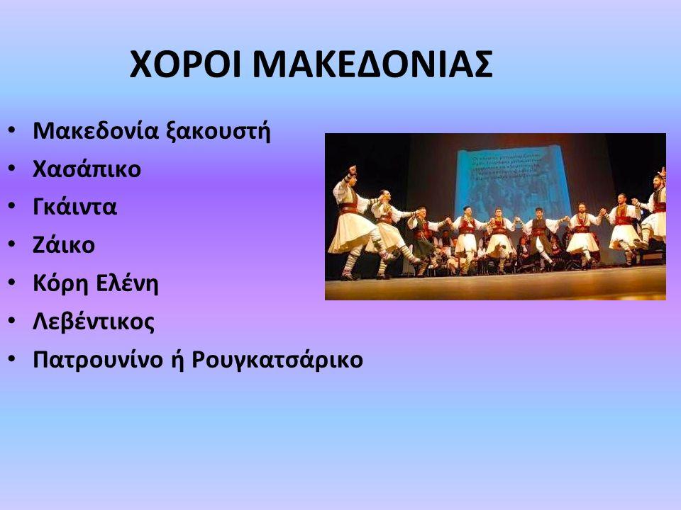 ΧΟΡΟΙ ΜΑΚΕΔΟΝΙΑΣ Μακεδονία ξακουστή Χασάπικο Γκάιντα Ζάικο Κόρη Ελένη Λεβέντικος Πατρουνίνο ή Ρουγκατσάρικο