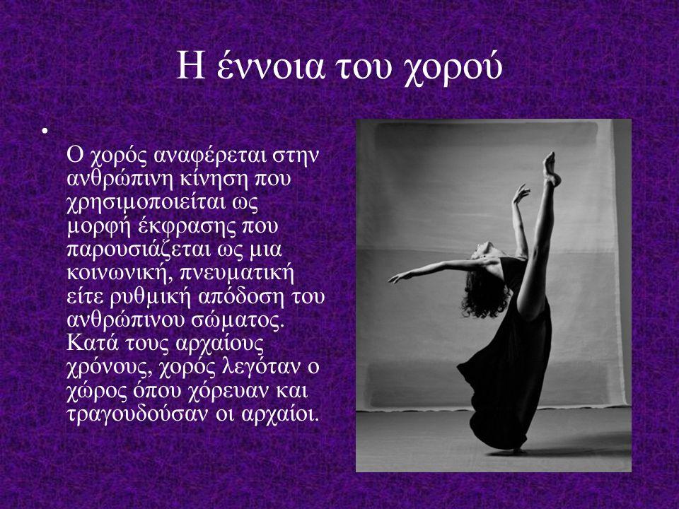 Η έννοια του χορού Ο χορός αναφέρεται στην ανθρώπινη κίνηση που χρησιµοποιείται ως µορφή έκφρασης που παρουσιάζεται ως µια κοινωνική, πνευµατική είτε ρυθµική απόδοση του ανθρώπινου σώµατος.