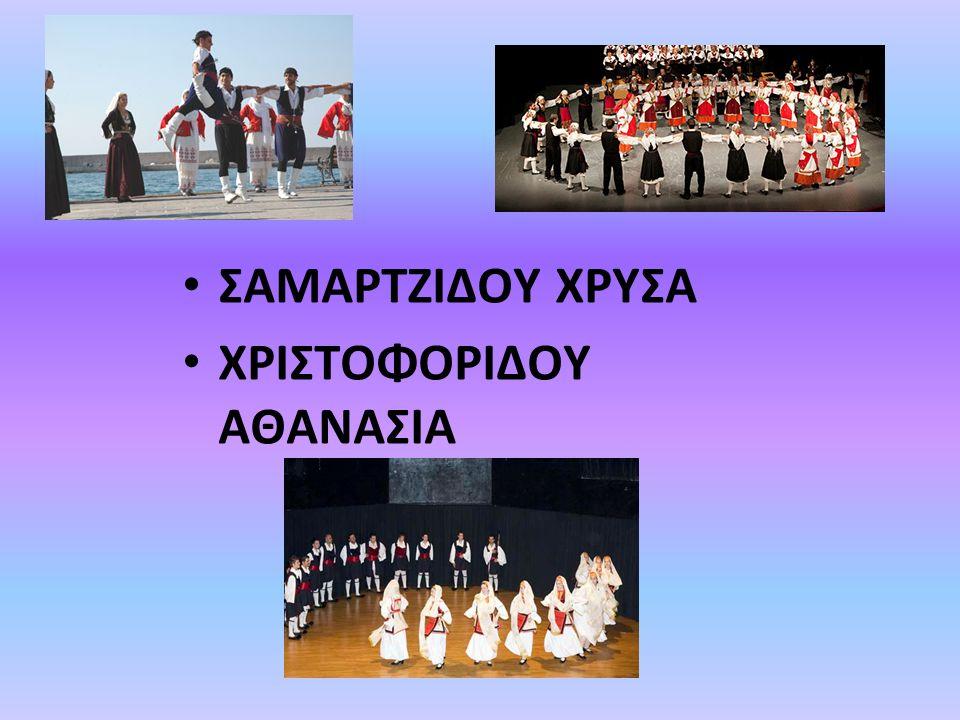 ΣΑΜΑΡΤΖΙΔΟΥ ΧΡΥΣΑ ΧΡΙΣΤΟΦΟΡΙΔΟΥ ΑΘΑΝΑΣΙΑ