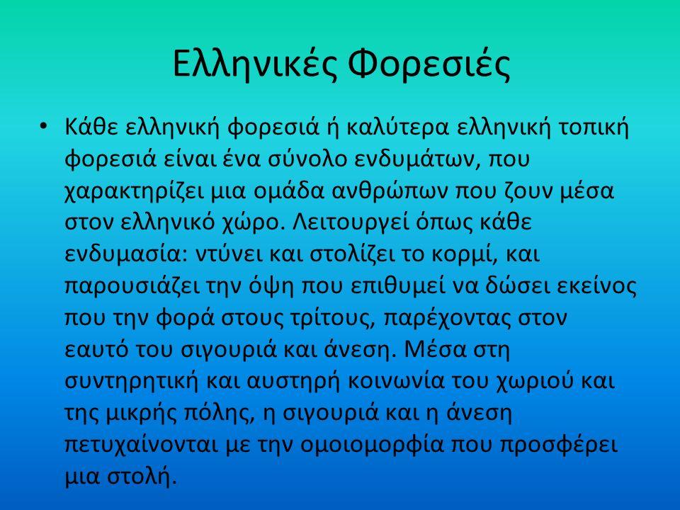 Ελληνικές Φορεσιές Κάθε ελληνική φορεσιά ή καλύτερα ελληνική τοπική φορεσιά είναι ένα σύνολο ενδυμάτων, που χαρακτηρίζει μια ομάδα ανθρώπων που ζουν μ