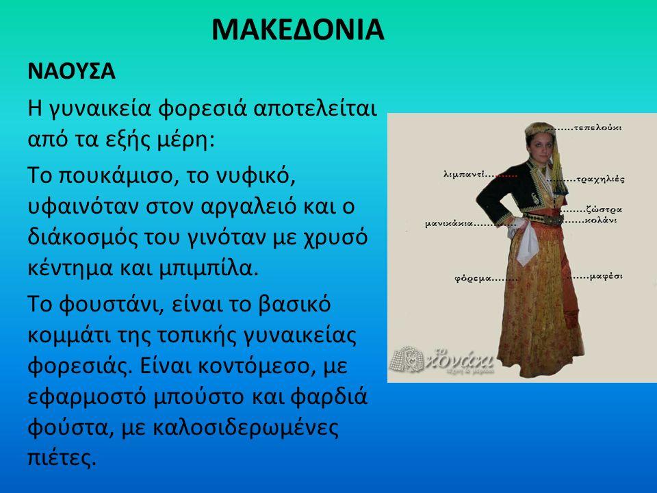 ΜΑΚΕΔΟΝΙΑ ΝΑΟΥΣΑ Η γυναικεία φορεσιά αποτελείται από τα εξής μέρη: Το πουκάμισο, το νυφικό, υφαινόταν στον αργαλειό και ο διάκοσμός του γινόταν με χρυσό κέντημα και μπιμπίλα.