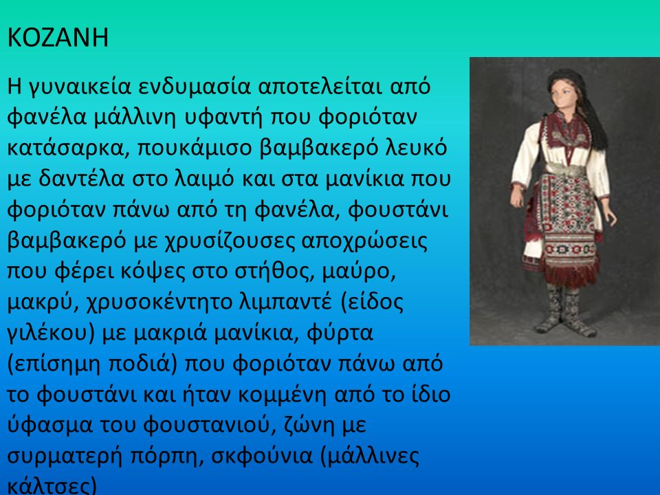 KOZANH Η γυναικεία ενδυμασία αποτελείται από φανέλα μάλλινη υφαντή που φοριόταν κατάσαρκα, πουκάμισο βαμβακερό λευκό με δαντέλα στο λαιμό και στα μανί