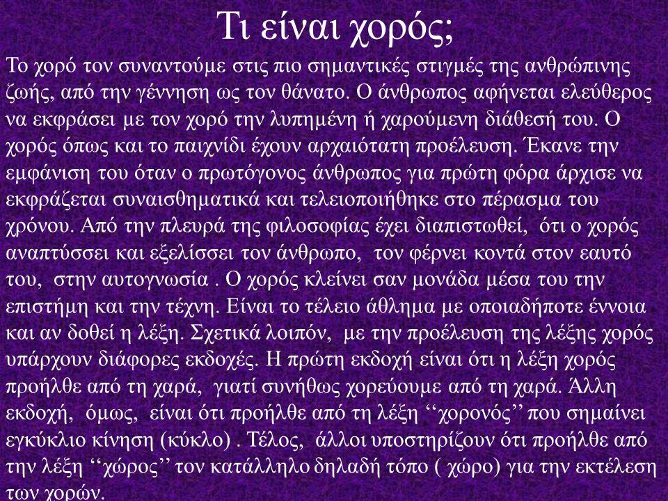 ΧΟΡΟΙ ΜΑΚΕΔΟΝΙΑΣ Πουσινίτσα ή Γονατιστός Ράικος Σταμούλω Συρτός Μακεδονίας Τρεχάτος Τρί Πάτ