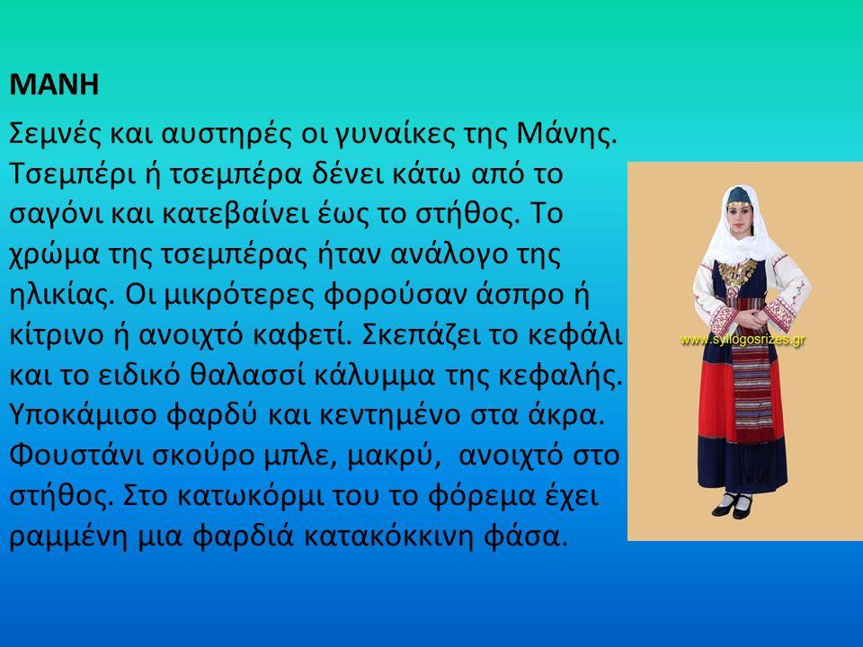 ΜΑΝΗ Σεμνές και αυστηρές οι γυναίκες της Μάνης. Τσεμπέρι ή τσεμπέρα δένει κάτω από το σαγόνι και κατεβαίνει έως το στήθος. Το χρώμα της τσεμπέρας ήταν