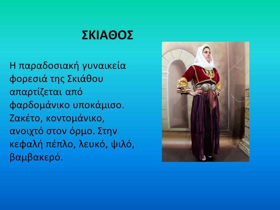ΣΚΙΑΘΟΣ Η παραδοσιακή γυναικεία φορεσιά της Σκιάθου απαρτίζεται από φαρδομάνικο υποκάμισο. Ζακέτο, κοντομάνικο, ανοιχτό στον όρμο. Στην κεφαλή πέπλο,