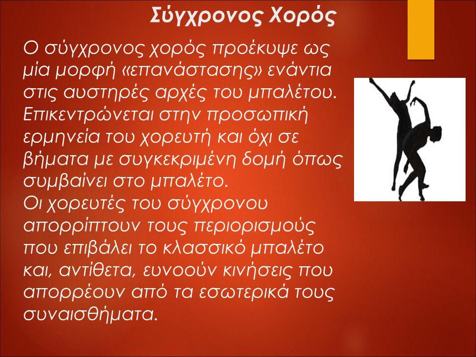 Σύγχρονος Xορός Ο σύγχρονος χορός προέκυψε ως μία μορφή «επανάστασης» ενάντια στις αυστηρές αρχές του μπαλέτου. Επικεντρώνεται στην προσωπική ερμηνεία