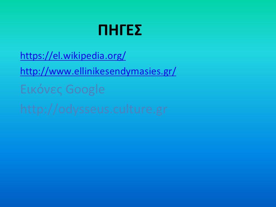 ΠΗΓΕΣ https://el.wikipedia.org/ http://www.ellinikesendymasies.gr/ Εικόνες Google http://odysseus.culture.gr