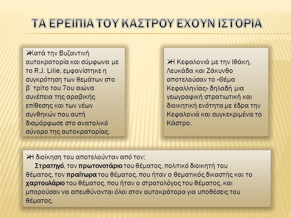  Κατά την Βυζαντινή αυτοκρατορία και σύμφωνα με το R.J.