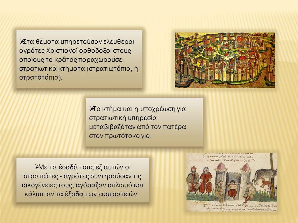  Στα θέματα υπηρετούσαν ελεύθεροι αγρότες Χριστιανοί ορθόδοξοι στους οποίους το κράτος παραχωρούσε στρατιωτικά κτήματα (στρατιωτόπια, ή στρατοτόπια).