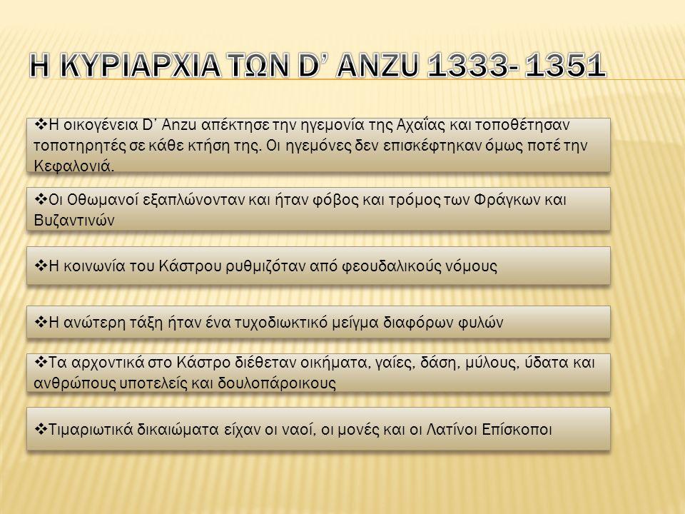  Η οικογένεια D' Anzu απέκτησε την ηγεμονία της Αχαΐας και τοποθέτησαν τοποτηρητές σε κάθε κτήση της.