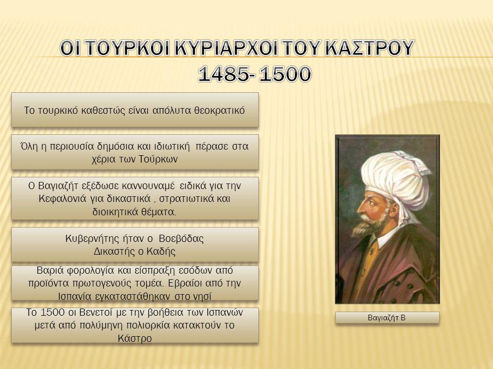 Ο Βαγιαζήτ εξέδωσε καννουναμέ ειδικά για την Κεφαλονιά για δικαστικά, στρατιωτικά και διοικητικά θέματα.