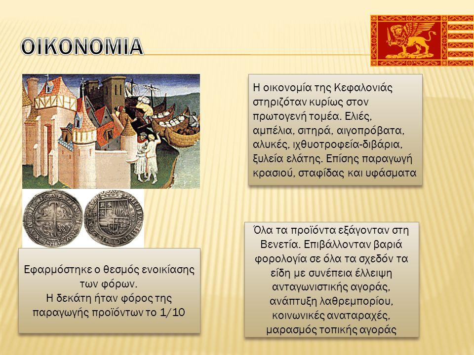 Η οικονομία της Κεφαλονιάς στηριζόταν κυρίως στον πρωτογενή τομέα.