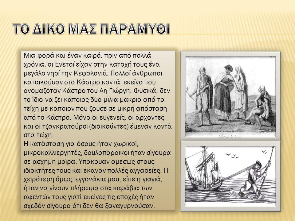 Μια φορά και έναν καιρό, πριν από πολλά χρόνια, οι Ενετοί είχαν στην κατοχή τους ένα μεγάλο νησί την Κεφαλονιά.